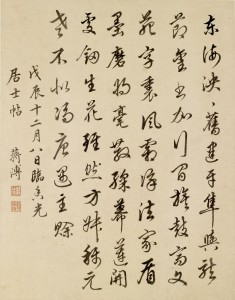 Chinese calligraphy of a colophon