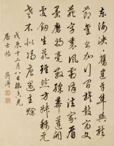 Chinese calligraphy nke a colophon